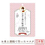 【お米と酒の物語】お米と酒粕のマスク 10枚入 【メール便送料無料】 日本製 フェイシャルマスク パック お米のマスク