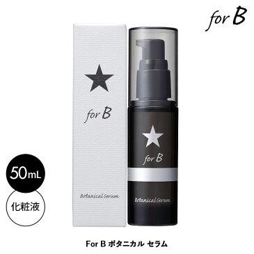 For B ボタニカル ローション 150ml 化粧水