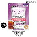 GENBI 茶 げんび茶 30包 ティーバッグ 機能性表示食品(届出番号 F37)ダイエット 美容 サプリ ダイエットティー