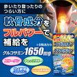コンドロイチン グルコサミン フルパワー 720粒 1日当たりグルコサミン1650mg配合