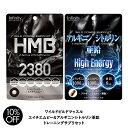 HMB 2380 & アルギニン シトルリン 亜鉛 サプリメント セット HMBCa BCAA 筋トレ トレーニング サプリ その1