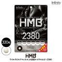 HMB 2380 大容量 約40日分 サプリメント HMBCa BCAA 筋トレ トレーニング サプリ その1