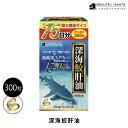 訳あり【3個セット】深海鮫肝油100% 【賞味期限2021.5】 300粒 75日分 深海鮫 肝油 スクワレン カプセル