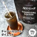 カロリセッタxチャコールコーヒー 100g ダイエットコーヒー チャコールクレンズ 乳酸菌 炭 coffee ブラックフード クレンズ ダイエット 炭コーヒー 美容 カロリー・・・
