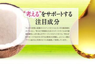 ココナッツオイルオメガ3カプセルサプリメントDHAEPA【ココナッツオイル+オメガ3150粒】【5,400円以上で送料無料】