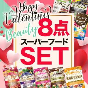 バレンタイン ダイエット スーパー 詰め合わせ サプリメント スムージー ココナッツ