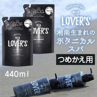 ボタニカルスパ【myLOVER'S】BTシャンプートリートメントフローラルムスクの香りシリコンフリー合成着色料フリーパラベンフリー【2本購入で送料無料】ヘアケアサロン仕様