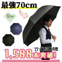 送料無料折りたたみ傘軽量耐風大きいコンパクト軽いビジネステフロンブランド70cmメンズレディース紳士傘折り畳み傘折りたたみ傘メンズ男性用男性プレゼントギフト