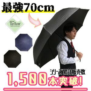 折りたたみ傘 70cm 大きい コンパクト 軽い 軽量 ビジネス テフロン ブランド 折り畳み傘 日傘 晴雨兼用 メンズ 紳士 男性用 プレゼント ギフト