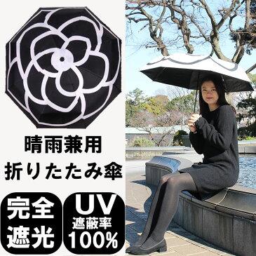 送料無料 カメリア 折りたたみ傘 軽量 コンパクト 軽い 日傘 兼用 UVカット ブランド 55cm レディース 折り畳み傘 折りたたみ傘 女性用 プレゼント ギフト