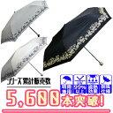 送料無料 折りたたみ傘 日傘 雨傘 晴雨兼用 日焼け止め UPF50+...