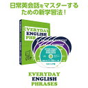 日常英会話をマスターするための新学習法「EVERYDAY E