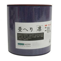 手芸にピッタリ! 畳へり 凛(りん) 10m巻 THI-103 無地 紫系