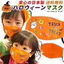 ハロウィーン ハロウィン マスク 布マスク 子供用 子ども イラスト おばけ か