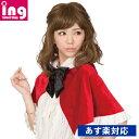 【あす楽】JiG ジグ フードサンタケープ 女性用 レディー...