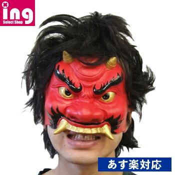あす楽対応 鬼マスクオガワスタジオ 半面マスク 鬼 男女兼用 メンズ レディース