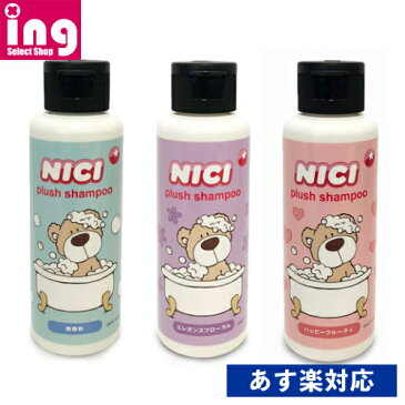 NICI ニキ ぬいぐるみ用洗剤 100ml 無香料/エレガンスフローラル/ハッピーフルーティ