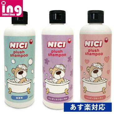 NICI ニキ ぬいぐるみ用洗剤 300ml 無香料/エレガンスフローラル/ハッピーフルーティ