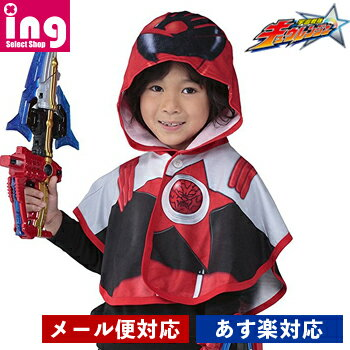 BANDAI バンダイ 変身マント 宇宙戦隊キュウレンジャー シシレッド 男の子用 キッズ 子供用 100〜120