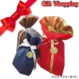 【ラッピングご希望商品購入者様用 単品購入不可】 梨地袋ラッピング レッド/ネイビー/ブラウン ※ラッピングをご希望のお客様はこちらを一緒にご注文ください。ギフト ラッピング gift wrapping プレゼント 贈り物 ギフト お祝い 包装 ギフト注文 楽ギフ_包装