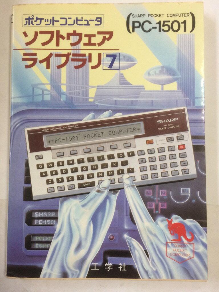 PC・システム開発, その他 9 (7) (PC-1501) ()