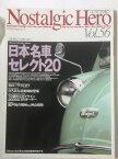 【午前9時までのご注文で即日発送(日曜を除く)】【中古】 Nostalgic Hero(ノスタルジックヒーロー) 1996年8月号 Vol.56 [雑誌]