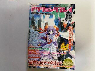 ゲーム, ゲーム攻略本  Action Replay () 2004 10 Vol.329