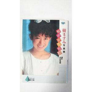 [Usado] Tree Masumi Photo Book Beyond the Rainbow (Pyramid Photo Library New Idol Photo Book) [¡Los pedidos hechos antes de las 9 am nos serán enviados el mismo día! El domingo es feriado en la tienda]