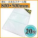 【送料無料】使い捨て焼き網(スチール製)角網長方形型 800×500m...