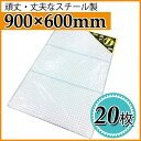 【送料無料】使い捨て焼き網(スチール製)角網長方形型 900×600m...