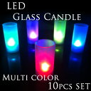 電池式LEDグラスキャンドル(マルチカラー)10個セットクリスマス・パーティーシーンに(テスト電池付き)