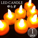 LEDキャンドルライト(ゆらぎオレンジ)単品1個火を使わないから安心・安全・無煙!(テスト電池付き)
