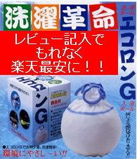 洗濯ボール☆NEW エコロンG 洗濯 ボール 洗剤不要!◆期間限定のモニター価格で楽天最安に挑戦...
