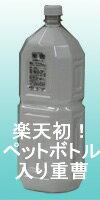 重曹2.6kg×3☆安心の純国産 高純度食用レベル品 -すぐに使えて保存も便利なペットボトル入り-