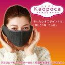 マスクとイヤーマフが一体化!何度も洗えるあったかエコマスク 「カオポカ」(色:ベージュのみ)