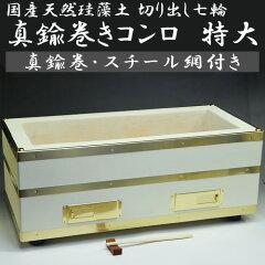 【送料無料】真鍮巻きコンロ ST-60(特大)55×26cm真鍮巻・スチール網付き(能登ダイヤ…