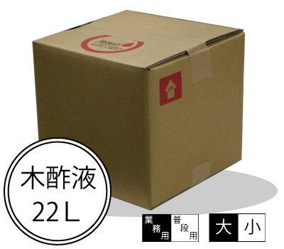 木酢液3年熟成(国産・原液100%)たっぷり22L業務用サイズ 木酢液(大)小出しに便利なノズルコック付き!