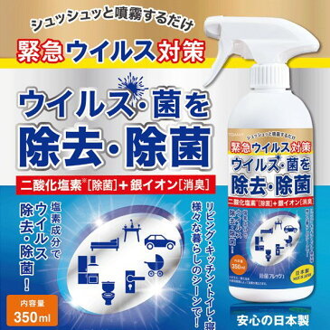 在庫あり 除菌スプレー 350ml ウイルス除去スプレー 日本製 ウイルス対策 除菌スプレー ウイルス除菌 除菌フレッシュ 対策 予防 代金引換不可