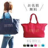 マザーズバッグ LL お名前の入る 大容量 トートバッグ ■手書き・バッグ・LL■