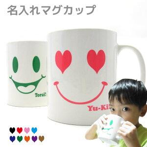 マグカップ スマイル デザイン プレゼント 赤ちゃん イニシャル