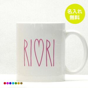 マグカップ デザイン プレゼント 赤ちゃん イニシャル