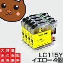 LC115Y イエロー4個 【LC113Y増量】 【互換インクカートリッジ】 ブラザー LC115 【送料無料】【永久保証】 MFC-J4510N MFC-J4810DN MFC-J4910CDW DCP-J4210N DCP-J4215N