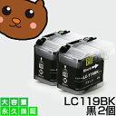 LC119BK ブラック/黒2個 【LC113BK増量】 【互換...