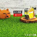 LC3117Y イエロー2個 【LC3117Y】 【互換イン...