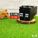 LC3133BK ブラック/黒2個 大容量 【LC3133B...