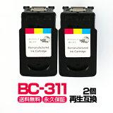 【送料無料】 BC-311 キャノン カラー2個セット【再生/リサイクルインクカートリッジ】【永久保証】 Canon PIXUS MP480 MP490 MP270 MP280 iP2700 MP493 MX420 MX350