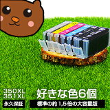 【送料無料】BCI-351XL+350XL/6MP【永久保証】BCI-351 インク増量/大容量 BCI-351XLタイプ BCI-351+350/6MPの大容量BCI-351XL+350XL/6MP【互換インクカートリッジ】好きな色6個