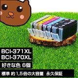 BCI-371XL+370XL/6MP【互換インクカートリッジ】好きな色6個