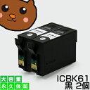 【永久保証】 ICBK61 ブラック/黒2個 EP社 PX-...