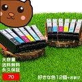 IC6CL70各色お好み12個セットEP社プリンター用互換インク(汎用インクカートリッジ)【送料無料】